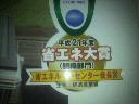 2011122618370002.jpg