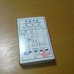 2012122023150002.jpg