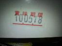 2010051719150001.jpg