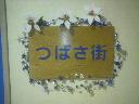2011102117450000.jpg